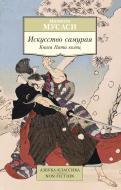 Книга Міямото Мусасі «Искусство самурая. Книга Пяти колец» 978-5-389-08125-3