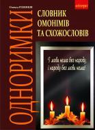 Книга Олекса Різників «Одноримки. Словник омонімів та схожословів.» 978-966-10-1572-1