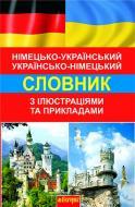 Книга Світлана Андріївна Зайковскі «Німецько-український, українсько-