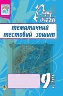 Книга Тарас Ткачук «Рідна мова.Тематичний тестовий зошит. 9 кл.» 978-966-10-1705-3
