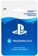 Карта Sony PlayStation Store для поповнення електронного гаманця на 2000 грн (9781417)