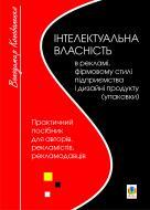 Книга Володимир Володимирович Конова