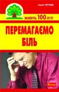 Книга Сергій Петрович Чугунов «Перемагаємо біль (міозити, міалгію та невралгію)» 978-966-10-2110-4