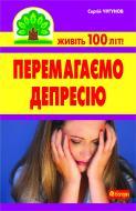 Книга Сергій Петрович Чугунов «Перемагаємо депресію» 978-966-10-2111-1