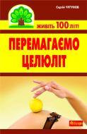 Книга Сергій Петрович Чугунов «Перемагаємо целюліт» 978-966-10-2117-3