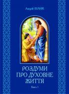 Книга Андрій Білик «Роздуми про духовне життя: у 2-х книгах: книга 1» 978-966-10-2265-1