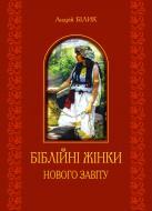 Книга Андрій Білик «Біблійні жінки Нового Завіту» 978-966-10-2266-8
