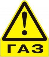 Наклейка Обережно! Газ 150 мм