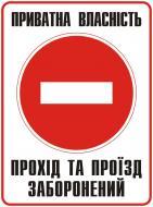 Табличка Прохід та проїзд заборонений 330х440 мм