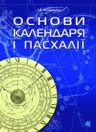 Книга Іван Антонович Климишин «Календар і основи Пасхалії.» 978-966-10-2627-7