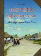 Книга Валерій Дідух «Повернення Зофії Рокосовської» 978-966-10-2674-1