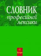 Книга Любов Василівна Жадан «Словник професійної лексики» 978-966-10-2698-7