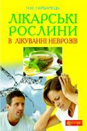 Книга Наталія Михайлівна Гарбарець «Лікарські рослини в лікуванні неврозів» 978-966-10-2828-8