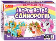 Гра настільна Ranok Creative Королевство Єдинорогів 341561