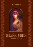Книга Андрій Білик «Біблійні жінки. Книга Естер» 978-966-10-3073-1