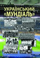 Книга Юрій Бондар «Український «мундіаль»» 978-966-10-3139-4