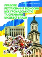 Книга Леонід Кравчук «Правове регулювання відносин між громадськістю та органами місцевої влади» 978-966-10-3202-5