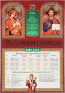 Календар «Церковний 2019-2028»