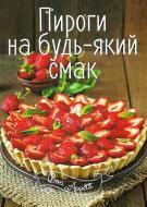 Книга Ірина Романенко «Пироги на будь-який смак» 978-617-690-504-2