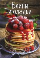 Книга Ірина Тумко «Блины и оладьи» 978-617-690-511-0