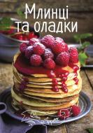 Книга Ірина Тумко «Млинці та оладки» 978-617-690-512-7