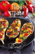 Книга Ірина Тумко «Пісні страви» 978-617-690-522-6