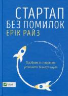 Книга Ерік Райз «Стартап без помилок» 978-617-690-687-2