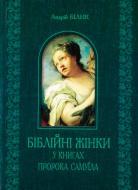 Книга Андрій Білик «Біблійні жінки в книгах пророка Самуїла» 978-966-10-3476-0