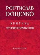 Книга Ростислав Доценко «Критика Літературознавство Вибране» 978-966-10-3642-9
