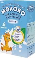 Сухе молоко Малиш Хорол незбиране з вітаміном С 4820199500220_4820191210288