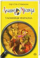 Книга Стів Стівенсон «Таємниця фараона. Книга 1» 978-966-917-116-0