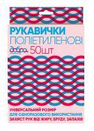 Рукавички поліетиленові Добра господарочка стандартні HoReCa р.універсальні 50 пар/уп. блакитні