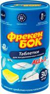 Таблетки для ПММ Фрекен Бок All in 1 25520600 30 шт. 1л 0,7 кг