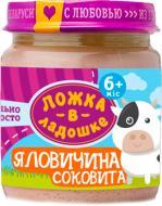 Пюре Ложка в ладошке Яловичина соковита 100 г