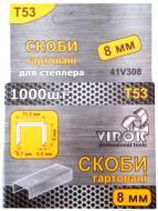 Скоби для ручного степлера Virok гартовані ТМ VIROK , тип Т53 8 мм тип Т53 1000 шт. 41V308