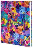 Щоденник шкільний 165х210 мм Абстракція CF29932-51 Cool For School
