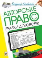 Книга Володимир Володимирович Коноваленко «Авторське право. Зразки договорів» 978-966-10-4539-1