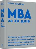 Книга Стівен Сілбігер «MBA за 10 днів» 978-617-679-593-3