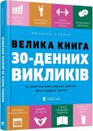 Книга Розанна Каспер «Велика книга 30-денних викликів. 60 програм формування звичок для кращого життя» 978-617-679-760-9