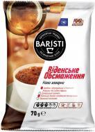 Кава мелена Baristi Віденське обсмаження 70 г (8710435136343)