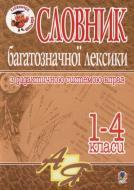 Книга Антоніна Каніщенко «Словник багатозначної лексики з дидактичною системою вправ для учнів початкової школи» 97
