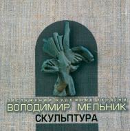 Книга Володимир Мельник «Скульптура. Каталог.» 978-966-408-565-3