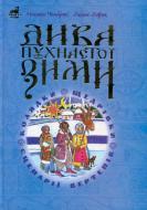 Книга Ваврик О. «Дива пухнастої зими: Навчально-методичний посібник.» 978-966-408-612-4