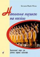 Книга Богдана-Марія Фільц «Натхненна музикою і поезією. Багатоголосі твори для дитячих хорових колективів» 979-0-707534-1