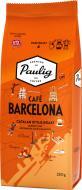 Кава мелена Paulig Cafe Barcelona 250 г 6411300172061
