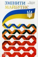 Книга Віктор Андрусів  «Змінити майбутнє» 978-966-97344-9-5
