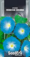 Насіння Seedera іпомея Небесна синява 0,5 г