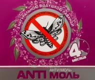 Пастка ANTI моль від харчової молі компакт Лаванда 16,6 г