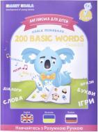 Іграшка інтерактивна Smart Koala Книга «200 Перших Слів» (Cезон 2) SKB200BWS2