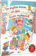 Книга Анна Траубе «Три різдвяні ангели сім зірок і безліч подарунків» 978-966-942-442-6